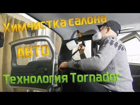 Химчистка салона авто Технология Tornador
