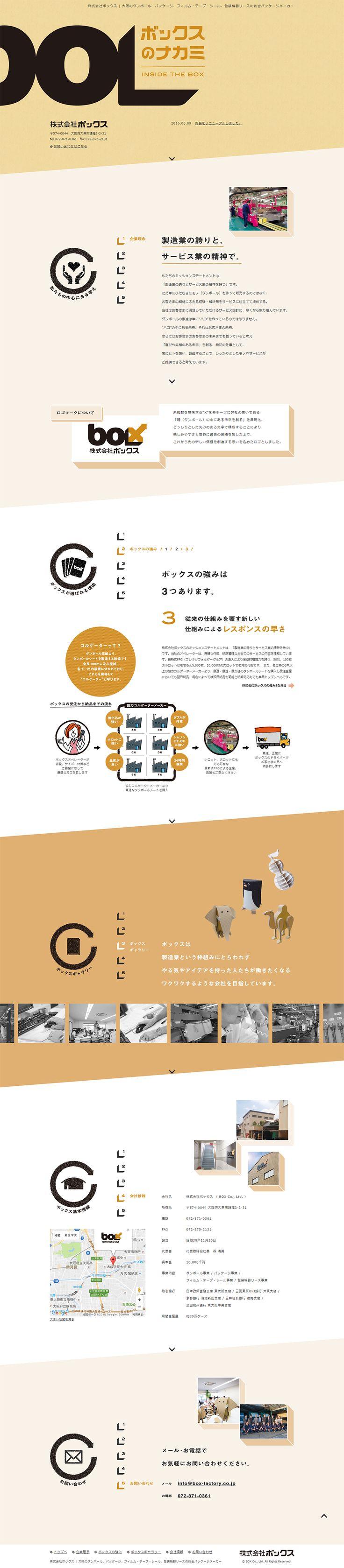 大阪のダンボール、パッケージ、包装機器リースの総合パッケージメーカー【関連】のLPデザイン。WEBデザイナーさん必見!ランディングページのデザイン参考に(シンプル系)