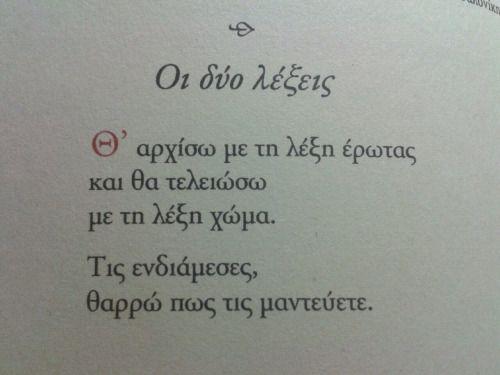 """Σαν να λεμε """"λαμψη-ντινγκ-θρυψαλα"""". #ερωτας #ποιημα #greek #love #αγαπη"""