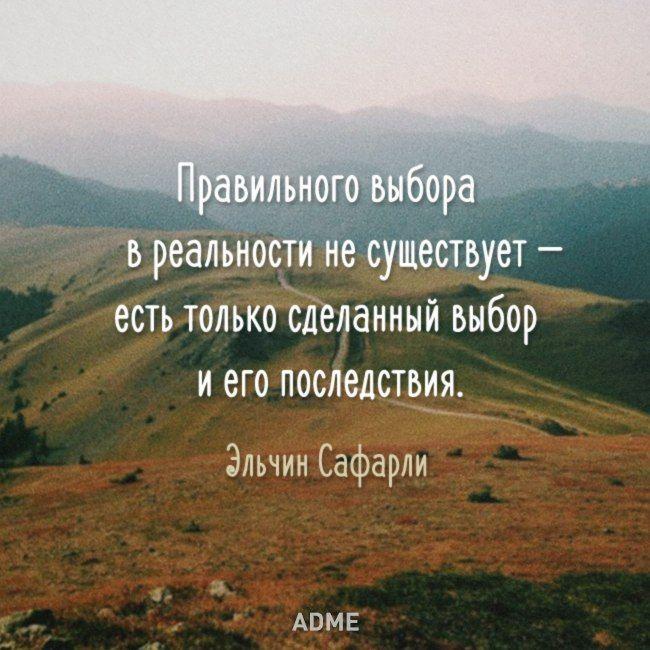 выбор есть всегда цитаты