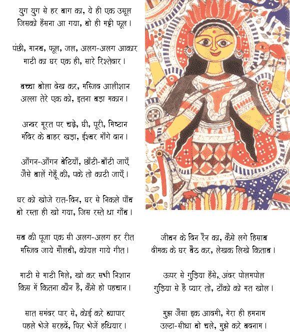 Nida Fazli ke dohe:Nida Fazli,'Contemplations, Frustrations, Life and Times' Poems by Nida Fazli,Nida Fazli, couplets, post modern, India, Kavita, gita kavita, geeta kavita, geeta kavita, hindi sahitya, geeta kavya madhuri, gita kavita, Kavi, family, Rajiv krishna saxena, Hindi poems, kavita, poetry, Hindi poetry, baal geeta ,Nida Fazli ke dohe hindi poem by Nida Fazli,Best poems of Nida Fazli Poems Collection
