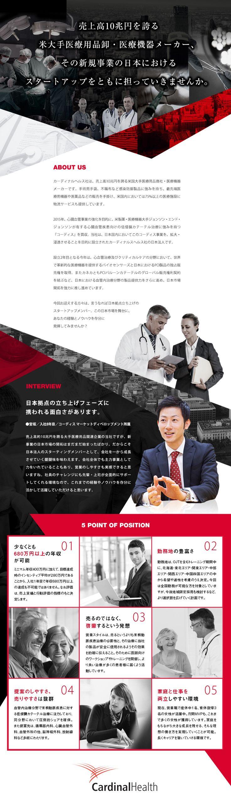 カーディナルヘルスジャパン合同会社/医療機器営業職(日本拠点立ち上げのスタートアップメンバーを募集/手厚い福利厚生・待遇)の求人・求人情報ならDODA(デューダ)。仕事内容など詳しい採用情報や職場の雰囲気が伝わる情報が満載。