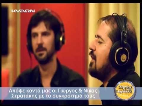 ΓΙΩΡΓΟΣ & ΝΙΚΟΣ ΣΤΡΑΤΑΚΗΣ - ΕΡΩΤΟΚΡΙΤΟΣ