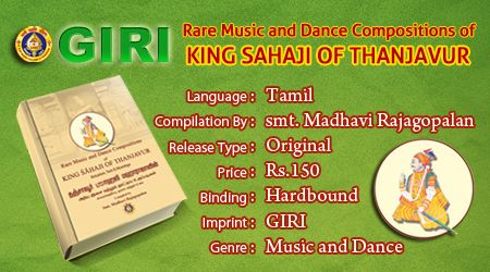 """""""RARE MUSIC AND DANCE COMPOSITIONS OF KING SHAHAJI OF THANJAVUR"""" - New arrival book from GIRI"""