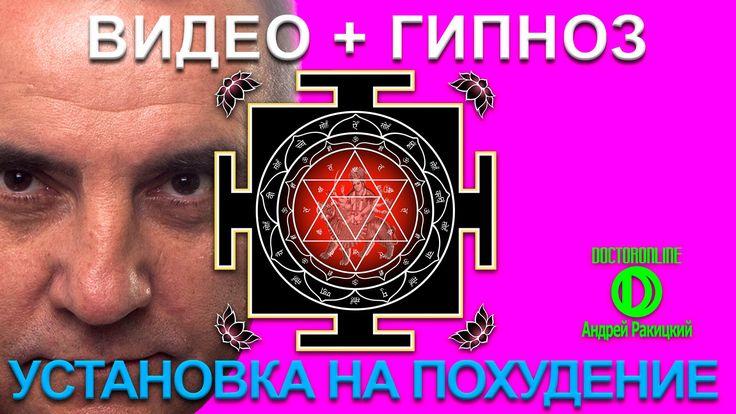 Слим Гипноз На Похудение.