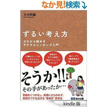 Amazon.co.jp: ずるい考え方 ~ゼロから始めるラテラルシンキング入門~ eBook: 木村尚義: Kindleストア