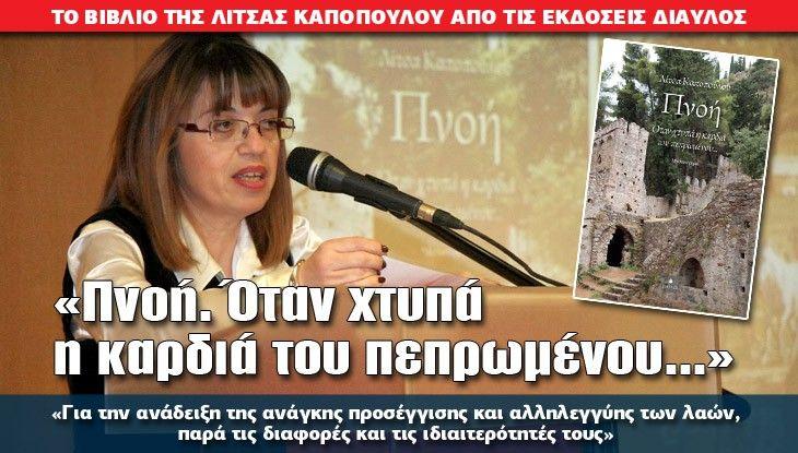 """ΔΙΑΒΑΣΤΕ τη συνέντευξη της Λίτσας Καποπούλου, συγγραφέα του βιβλίου «ΠΝΟΗ» του Δίαυλου στην εφημερίδα """"Η άποψη"""".  Το βιβλίο έλαβε τις εξής τιμητικές διακρίσεις: ― «Βιβλίο 2013» από το Κέντρο Καππαδοκικών Μελετών και τη Στέγη Πολιτισμού Νέας Καρβάλης. ― «Τιμητικό βραβείο 2014» από τον Σύνδεσμο Φίλων Οικουμενικού Πατριαρχείου.  Περισσότερα: http://www.diavlos-books.gr/…/pnoi-otan-xtypa-i-kardia-toy-…...-"""