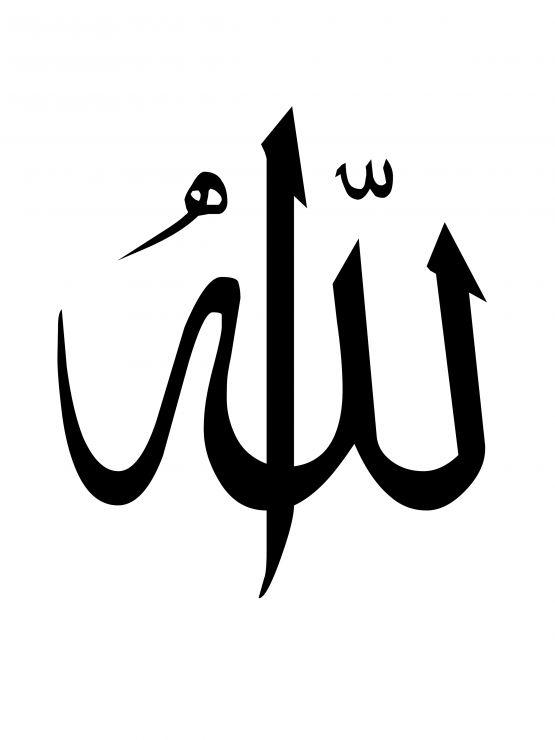 """DesertRose///""""Allah"""" calligraphy on white"""