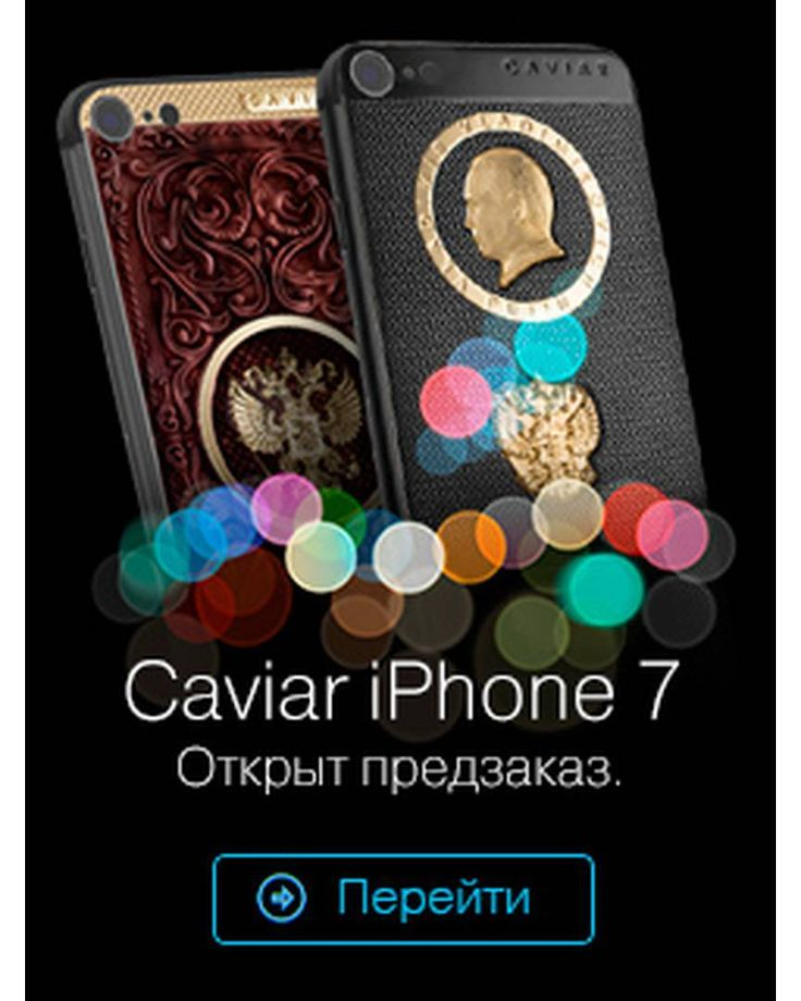 Долгожданное событие для поклонников итальянского стиля - открыт предзаказ на Caviar iPhone 7http://iphone5gold.ru  #Россия #Russia #caviarphone #caviariphone #caviar #apple #iphone #Москва #Moscow #верту #luxury #russiatoday #forbes #luxurylife #vip #premium #премиум #люкс #vertu #gresso #custom #лакшери #iphone7