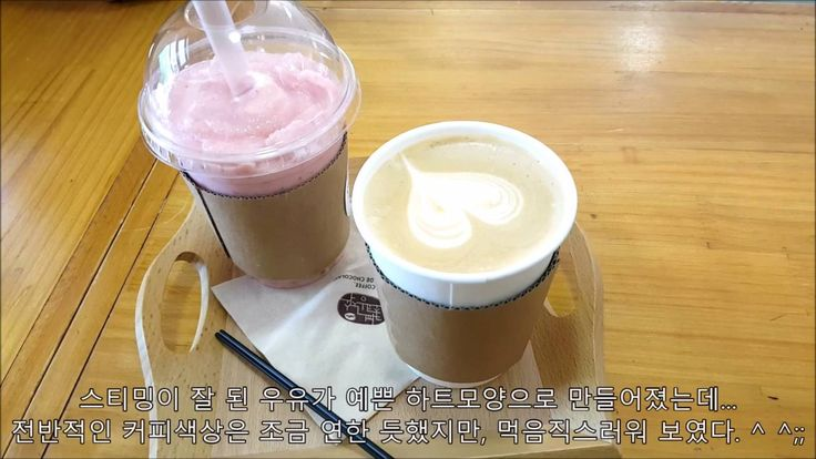 수제 초콜릿과 커피가 함께 어우러진 커피초코공작소의 카페라떼 by 더치커피 [Cafe in Korea] Introduces  a ...