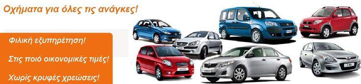 οχήματα για κάθε ανάκγη http://www.lesvos-rentals.gr