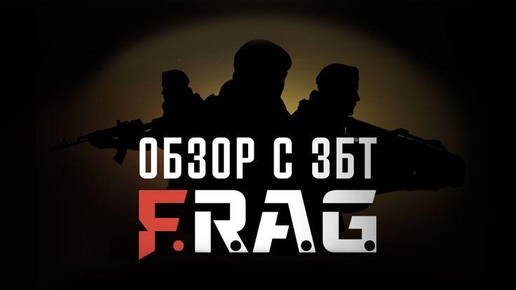Сегодня #Эфемер расскажет вам о #антишутере #Frag, видео прямо с закрытого бэта теста.