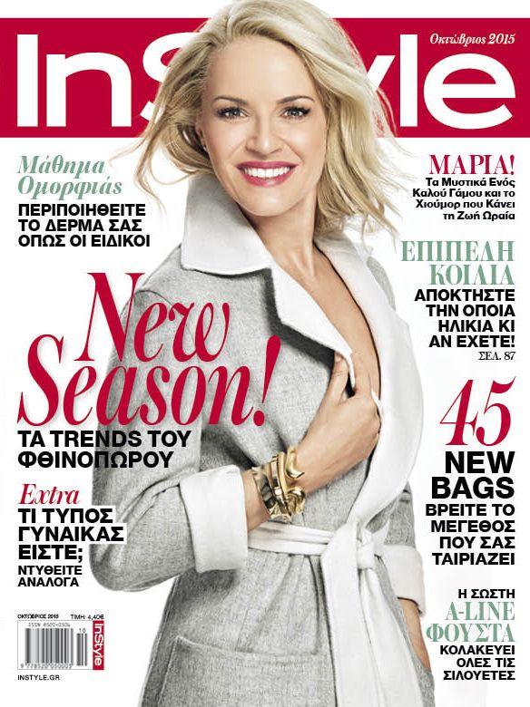 Το νέο τεύχος του InStyle κυκλοφόρησε σήμερα στα περίπτερα με #covergirl τη Μαρία Μπεκατώρου και δώρο ένα σετ για έντονη ενυδάτωση #YvesRocher ή 2 στιλάτα κολάν για να διαλέξετε.