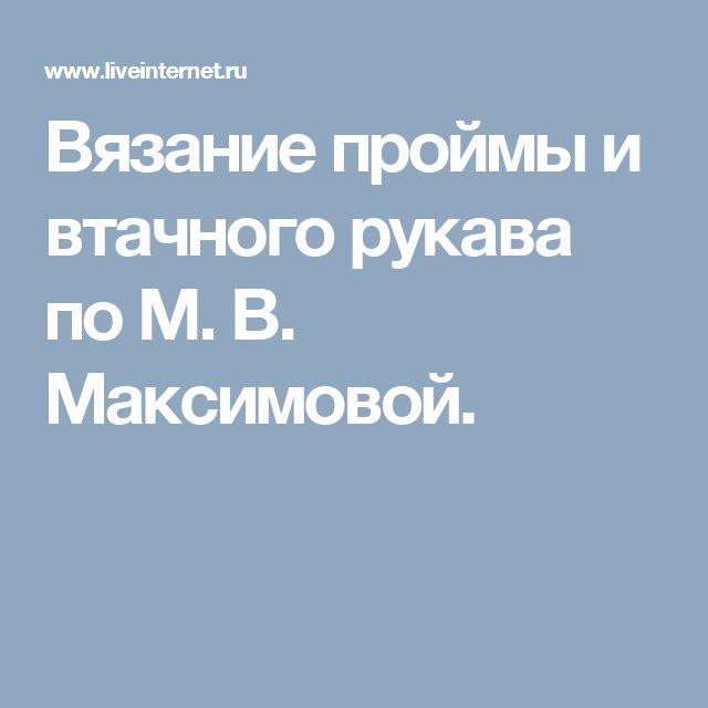 Вязание проймы и втачного рукава по М. В. Максимовой.