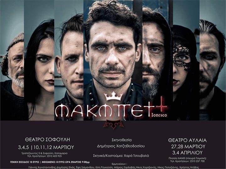 «Μακμπέττ» του Ιονέσκο στο Θέατρο Σοφούλη και στο Θέατρο Αυλαία