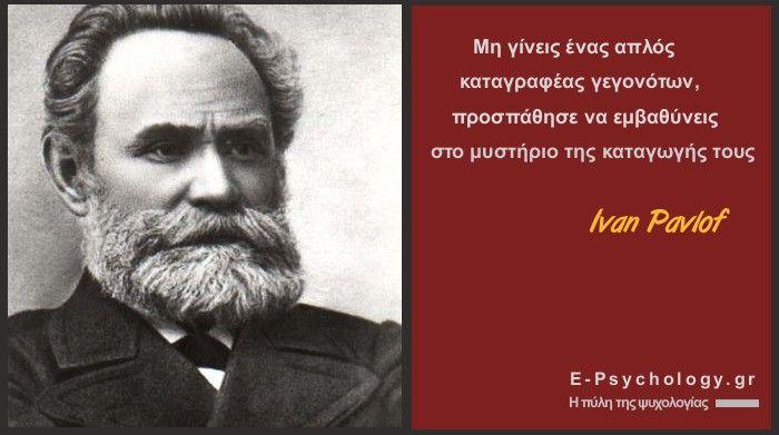 #pavlov #e-psychology.gr #psychology Ρώσος γιατρός, φυσιολόγος και ψυχολόγος. Είναι ιδιαίτερα γνωστός για το πείραμα που διεξήγαγε σχετικά με το φαινόμενο των εξαρτημένων αντανακλαστικών και την κλασική εξαρτημένη μάθηση.