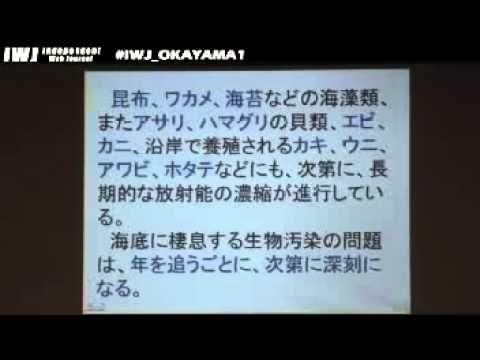 広瀬隆 講演会 汚染食品について - YouTube