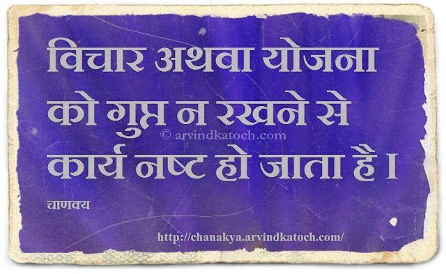 Chanakya Thoughts (Niti) in Hindi: When you don't keep your idea or plan secret (Chanakya Hindi Thought) विचार अथवा योजना को गुप्त न रखने
