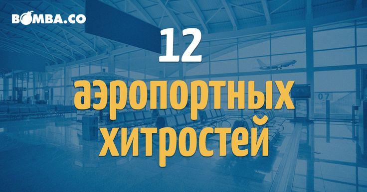 12 аэропортных хитростей, которые облегчат вам жизнь