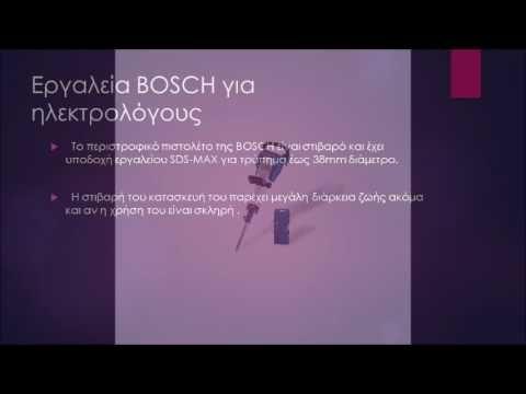 Εργαλεία BOSCH για ηλεκτρολόγους