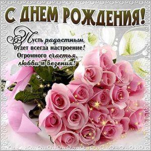 Otkrytki S Dnem Rozhdeniya V Odnoklassniki S Dnem Rozhdeniya Pozdravitelnye Otkrytki Rozovye Vozdushnye Shary