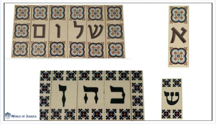 66 Best For The Jewish Home Images On Pinterest