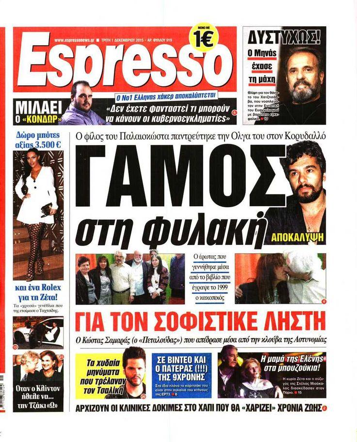 Εφημερίδα ESPRESSO - Τρίτη, 01 Δεκεμβρίου 2015