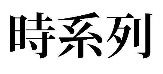 東日本大震災 3.11 時系列まとめ (貞観津波から震災後まで) ニュースで振り返る大津波と原発事故下の生活 - 東日本大震災 時系列まとめ ブログ