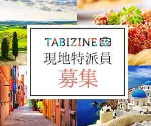TABIZINE(タビジン)は旅と自由をテーマにしたライフスタイル系Webメディアです。旅の情報や世界中の小ネタを通して、日常に旅心をもてるようなライフスタイルを提案します。