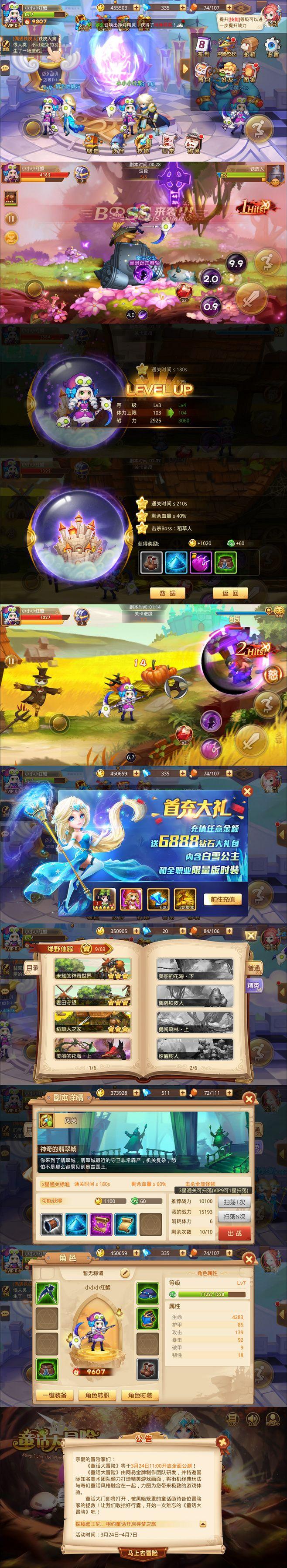 网易游戏 童话大冒险 手游#游戏UI##...