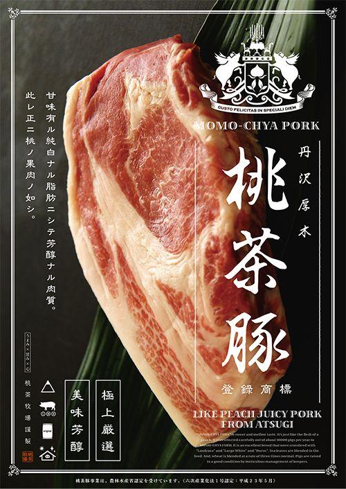 極上豚肉「桃茶豚」 ブランディングデザイン | こざ企画