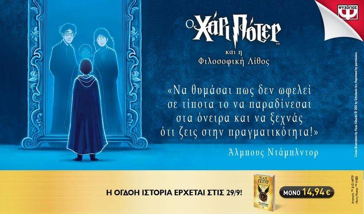 Ξαναμπαίνουμε στον κόσμο του Χόγκουαρτς! Η όγδοη ιστορία Harry Potter έρχεται στις 29/9 ⚡️ Ο ΧΑΡΙ ΠΟΤΕΡ ΚΑΙ ΤΟ ΚΑΤΑΡΑΜΕΝΟ ΠΑΙΔΙ