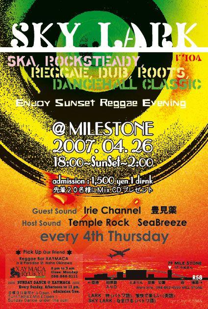 Poster design. Reggae dancehall, dub, roots, SKYLARK vol.1 designed by Massa AquaFlow #rasta_color #record # sunset