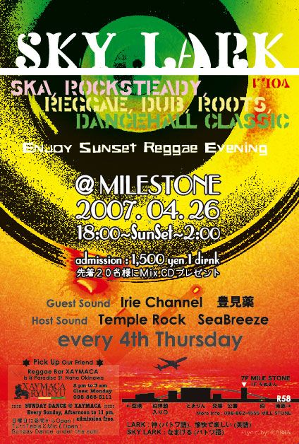 Poster design. Reggae dancehall, dub, roots, SKYLARK vol.1 designed by Massa AquaFlow #rasta_color #record # sunset