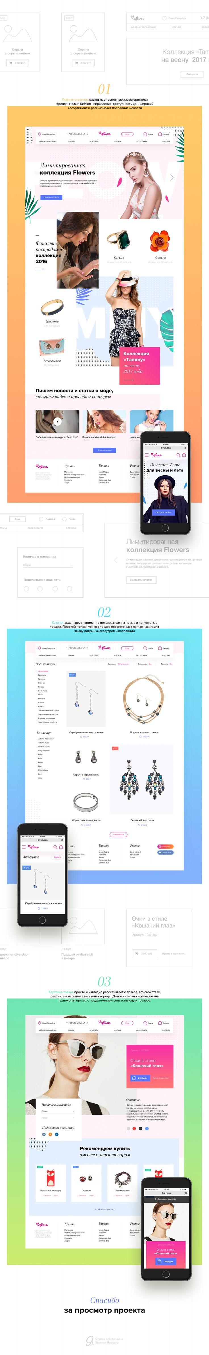Редизайн российского сайта бренда DIVA on Behance