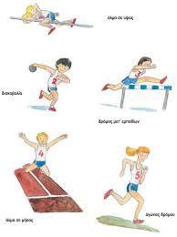 αθληματα για παιδια - Αναζήτηση Google