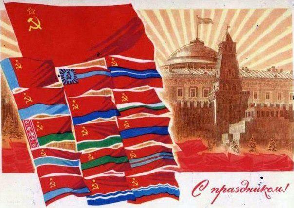 'Republics Of USSR' Soviet Post Card