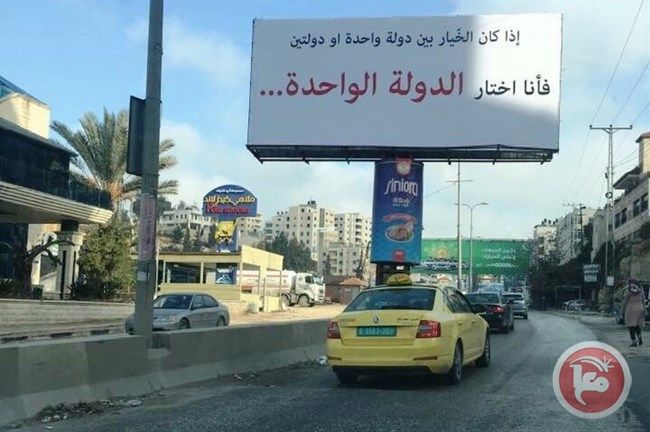 Signs for 'One Democratic State' appear in Palestinian town | Jews for Justice for Palestinians