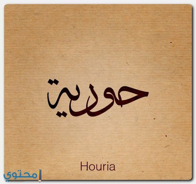 معنى اسم حورية وصفات شخصيتها Houria معاني الاسماء Houria اسم حورية Arabic Calligraphy Calligraphy