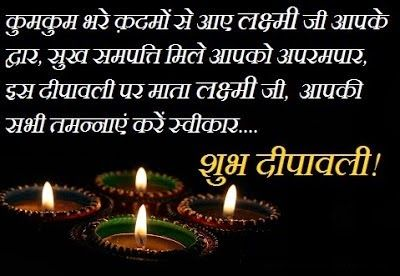 Diwali Wishes In Hindi For Whatsapp, Facebook For Girls And Boys. Although, diwali wishes in Marathi, Tamil and English, also popular, but the people feel comfortable with happy Deepawali wishes in Hindi.