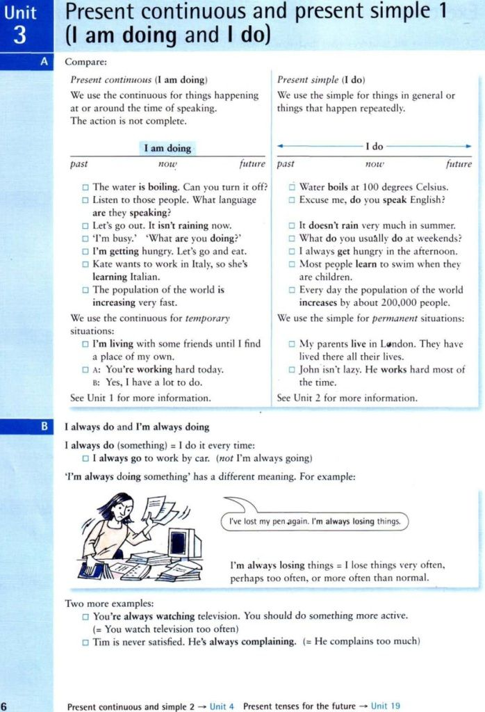 Present continuous and present simpl  (I am doing and I do) Учебник 2004-Реймонд Мерфи