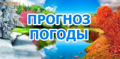Прогноз погоды по Саратовской области и городу Саратову на 13 сентября 2017г.  Саратовская область: Малооблачная погода. Без осадков. Ветер южный, юго-восточный 5-10 м/с, днем местами порывы 14 м/с. Температура ночью +11…+16°, в пониженных местах до +6°, днём +22…+27°, местами в Левобережье до +30°.  Саратов: Малооблачная погода. Без осадков. Ветер южный, юго-восточный 5-10 м/с, днем временами порывы 13 м/с. Температура ночью +13…+15°, днём +24…+26°.  Радиационный фон Саратов 10 мкр/час…