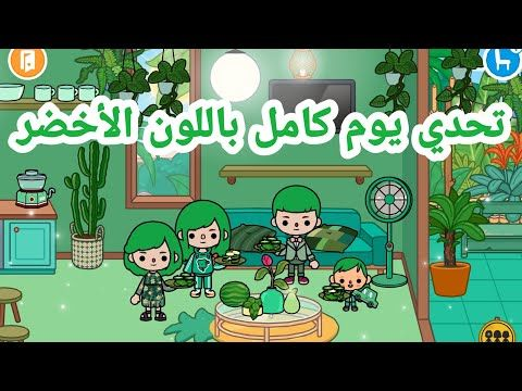 تحدي يوم كامل باللون الأخضر توكا بوكا Toca Life World Youtube Family Guy Character Fictional Characters