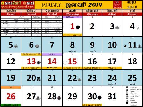 2014 Tamil Calendar