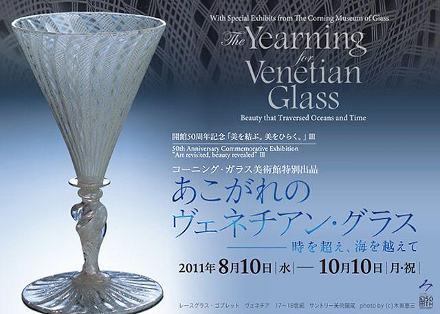 開館50周年記念「美を結ぶ。美をひらく。」 III コーニング・ガラス美術館特別出品 あこがれのヴェネチアン・グラス―時を超え、海を越えて