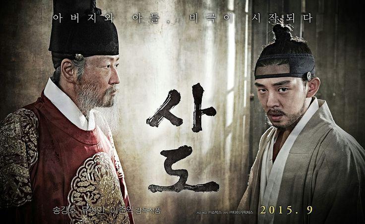 #사도 #movie #korea