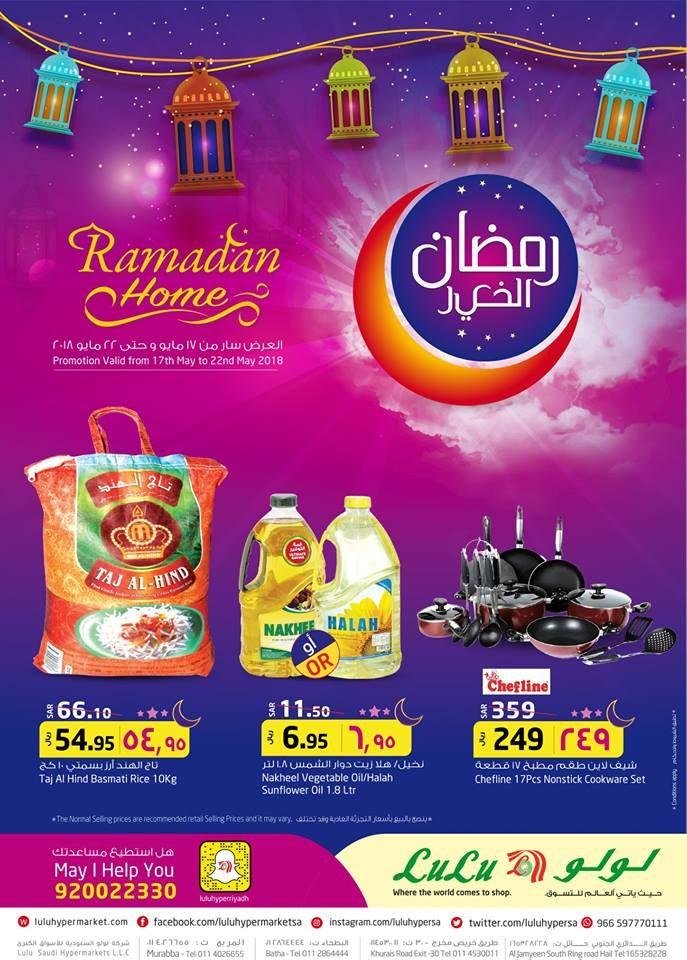 عروض لولو الرياض Ramadan 10 Things Re9