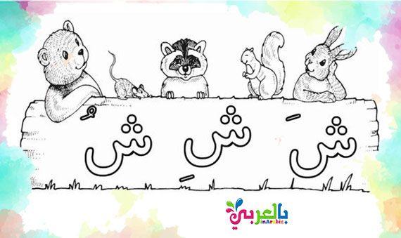 اوراق عمل الحروف الهجائية بالحركات للتلوين جاهزة للطباعة Arabic Kids Arabic Alphabet Alphabet