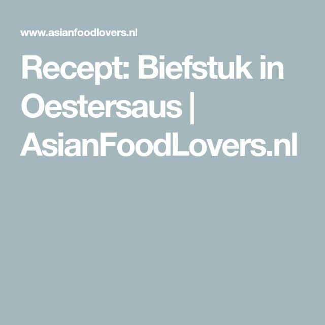 Recept: Biefstuk in Oestersaus | AsianFoodLovers.nl