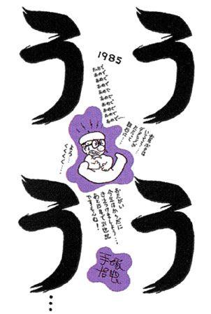 1985年 手塚治虫年賀状